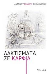 Λακτίσματα σε καρφιά, , Ρωμαίος, Αντώνιος (Αναστάσιος), Εν πλω, 2020