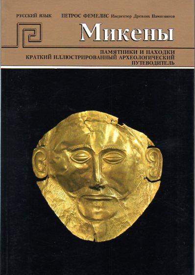 Μυκήνες: Τα μνημεία και τα ευρήματα, Σύντομος εικονογραφημένος αρχαιολογικός οδηγός, Θέμελης, Πέτρος Γ., Εκδόσεις Hannibal, 1982