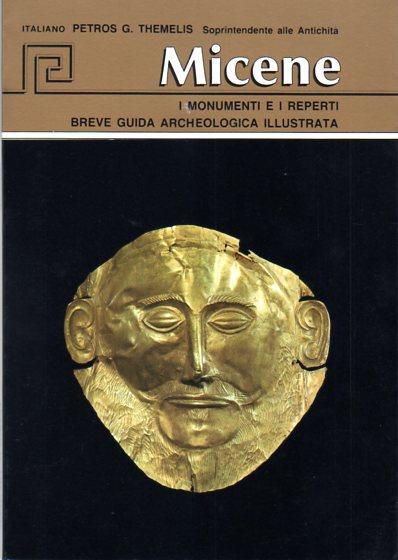 Micene I monumenti e i reperti, Breve Guida Archeologica Ilustrata, Θέμελης, Πέτρος Γ., Εκδόσεις Hannibal, 1982