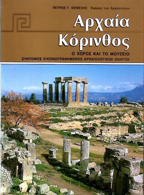 Αρχαία Κόρινθος: Ο χώρος και το μουσείο, Σύντομος εικονογραφημένος αρχαιολογικός οδηγός, Θέμελης, Πέτρος Γ., Εκδόσεις Hannibal, 1982