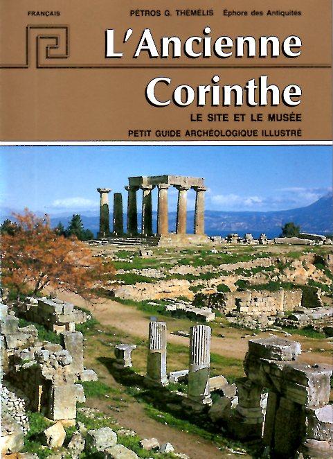 L'Ancienne Corinthe: Le site et le musee, Petit guide archeologique illustre, Θέμελης, Πέτρος Γ., Εκδόσεις Hannibal, 1982