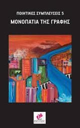 Μονοπάτια της γραφής, Μικροδιηγήματα - Flash Fiction, κ.ά., Εντύποις, 2020