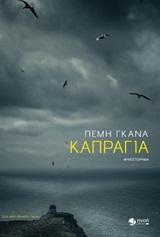 Καπράγια, Μυθιστόρημα, Γκανά, Πέμη, Εκδόσεις Πνοή, 2020