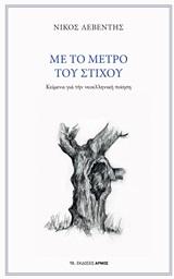 Με το μέτρο του στίχου, Κείμενα για την νεοελληνική ποίηση, Λεβέντης, Νίκος, 1947-, Αρμός, 2020