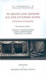 Το θέατρο στη νεότερη και στη σύγχρονη Κύπρο, Πρακτικά συνεδρίου, Συλλογικό έργο, Ηρόδοτος, 2020
