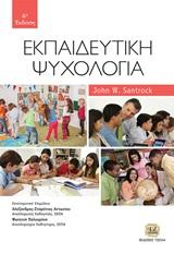 Εκπαιδευτική ψυχολογία, , Santrock, John W., Τζιόλα, 2020