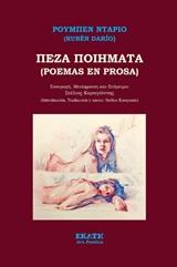 Πεζά ποιήματα, , Dario, Rubén, 1867-1916, Εκάτη, 2020