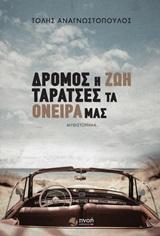 Δρόμος η ζωή, ταράτσες τα όνειρά μας, Μυθιστόρημα, Αναγνωστόπουλος, Τόλης, Εκδόσεις Πνοή, 2020
