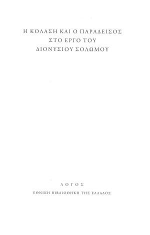 Η Κόλαση και ο Παράδεισος στο έργο του Διονύσιου Σολωμού, , Πασχάλης, Μιχαήλ, Εθνική Βιβλιοθήκη της Ελλάδος, 2020