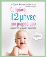 Οι πρώτοι 12 μήνες του μωρού μου