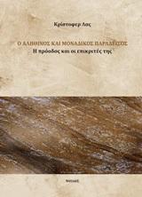 Ο αληθινός και μοναδικός παράδεισος, Η πρόδοος και οι επικριτές της, Lasch, Christopher, 1932-1994, Νησίδες, 2020