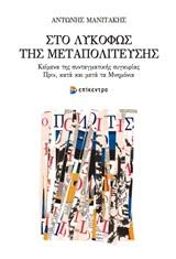 Το λυκόφως της μεταπολίτευσης, Κείμενα της συνταγματικής συγκυρίας, πριν, κατά και μετά τα μνημόνια, Μανιτάκης, Αντώνης Ν., 1944-, Επίκεντρο, 2020