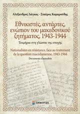 Εθνικιστές, αντάρτες, ενώπιον του Μακεδονικού ζητήματος 1943-1944, Τεκμήρια στη γλώσσα της εποχής, Δάγκας, Αλέξανδρος, Επίκεντρο, 2020