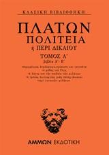 Πολιτεία ή Περί δικαίου, Βιβλία Α΄- Ε΄, Πλάτων, Άμμων Εκδοτική, 2020