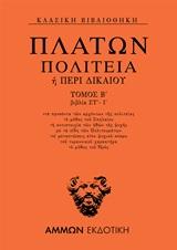 Πολιτεία ή Περί δικαίου, Βιβλία Στ΄-Ι΄, Πλάτων, Άμμων Εκδοτική, 2020