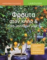 Φρούτα στον κήπο και στο μπαλκόνι μου!, , Beucher, Patricia, Πεδίο, 2020