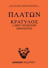 Κρατύλος ή Περί ονομάτων ορθότητος, , Πλάτων, Άμμων Εκδοτική, 2020