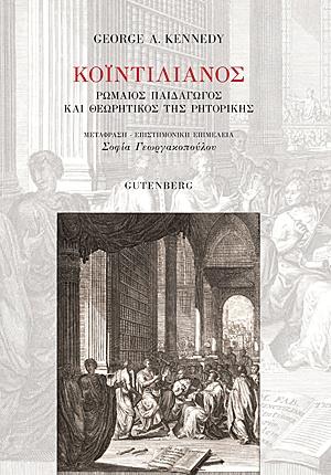 Κοϊντιλιανός, Ρωμαίος παιδαγωγός και θεωρητικός της ρητορικής, Kennedy, George Α., Gutenberg - Γιώργος & Κώστας Δαρδανός, 2020