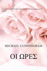 Οι ώρες, , Cunningham, Michael, 1952-, Πεδίο, 2020