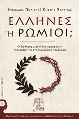 Έλληνες ή Ρωμιοί;, Ο διάλογος μεταξύ δύο κορυφαίων στοχαστών για ένα διαχρονικό πρόβλημα, Πολίτης, Νικόλαος Γ., 1852-1921, Εκδόσεις iWrite, 2020