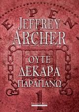 Ούτε δεκάρα παραπάνω, , Archer, Jeffrey, 1940-, Bell / Χαρλένικ Ελλάς, 2020