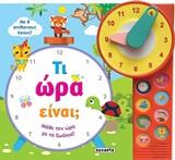 Τι ώρα είναι;, Μάθε την ώρα με τα ζωάκια!, , Susaeta, 2020