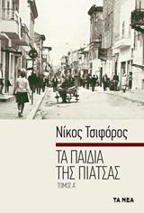 Τα παιδιά της πιάτσας, , Τσιφόρος, Νίκος, 1909-1970, Τα Νέα / Alter - Ego ΜΜΕ Α.Ε., 2009