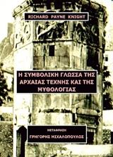 Η συμβολική γλώσσα της αρχαίας τέχνης και της μυθολογίας