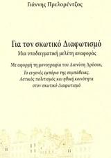 Για τον σκωτικό Διαφωτισμό: Μια υποδειγματική μελέτη αναφοράς, Με αφορμή τη μονογραφία του Διονύση Δρόσου, Το ευγενές εμπόριο της συμπάθειας. Αστικός πολιτισμός και ηθική κοινότητα στον σκωτικό διαφωτσιμό, Πρελορέντζος, Γιάννης, Μπαρμπουνάκης Χ., 2019