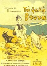 Τα ψηλά βουνά, , Παπαντωνίου, Ζαχαρίας Λ., 1877-1940, Μπαρμπουνάκης Χ., 2020