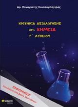 Κριτήρια αξιολόγησης στη Χημεία Γ Λυκείου