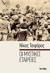 Οι μυστικές εταιρείες, , Τσιφόρος, Νίκος, 1909-1970, Τα Νέα / Alter - Ego ΜΜΕ Α.Ε., 2009