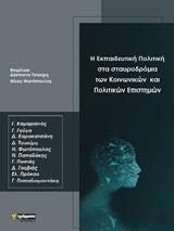 Η εκπαιδευτική πολιτική στα σταυροδρόμια των κοινωνικών και πολιτικών επιστημών, , Συλλογικό έργο, 24 γράμματα, 2020