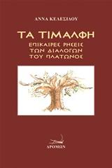 Τα τιμαλφή, Επίκαιρες ρήσεις των διαλόγων του Πλάτωνος, Κελεσίδου, Άννα, Δρόμων, 2020