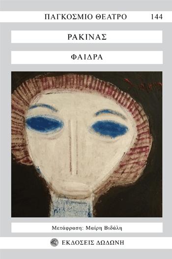 Φαίδρα, , Racine, Jean Baptiste, 1639-1699, Δωδώνη, 2002