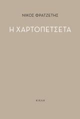 Η Χαρτοπετσέτα