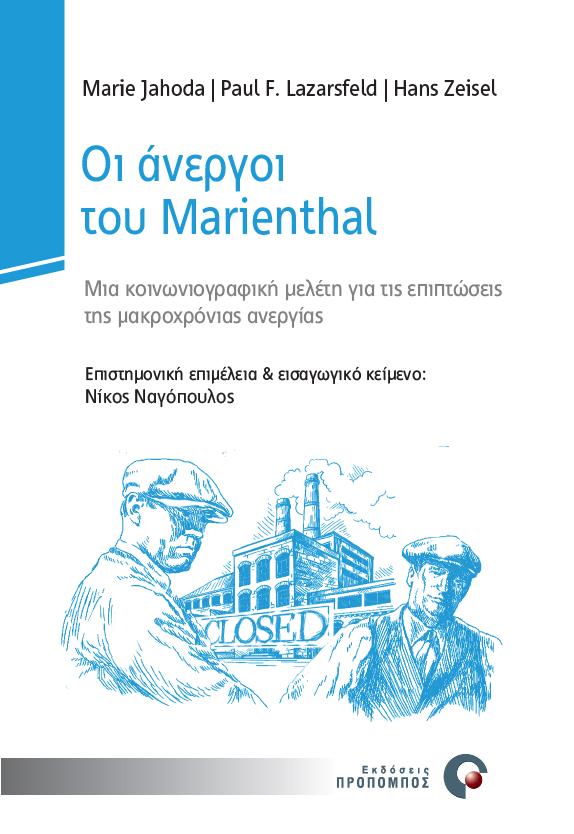 Οι άνεργοι του Marienthal, Μια κοινωνιογραφική μελέτη για τις επιπτώσεις της μακροχρόνιας ανεργίας, Zeisel, Hans, Προπομπός, 2020