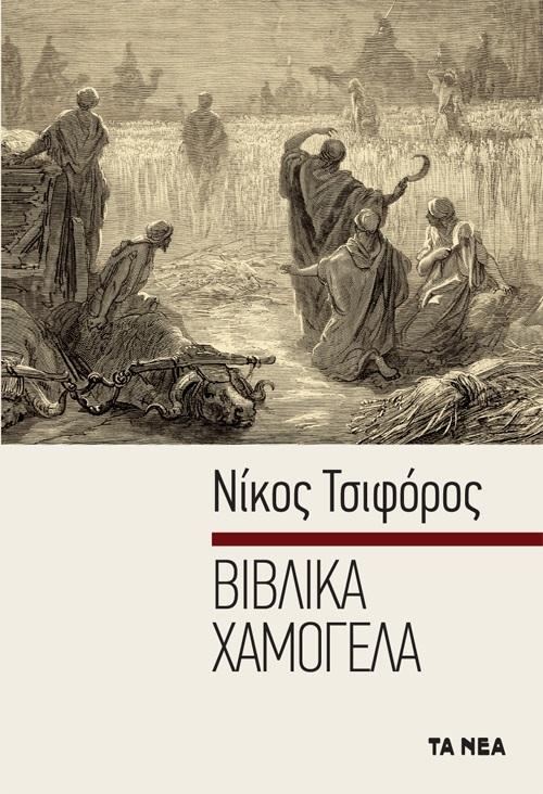 Βιβλικά χαμόγελα, , Τσιφόρος, Νίκος, 1909-1970, Τα Νέα / Alter - Ego ΜΜΕ Α.Ε., 2009