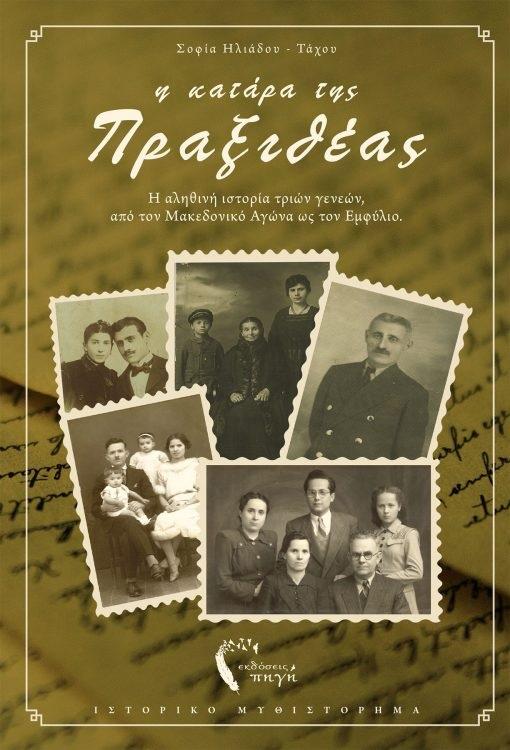 Η κατάρα της Πραξιθέας, Η αληθινή ιστορία τριών γενεών, από τον Μακεδονικό Αγώνα ως τον Εμφύλιο, Ηλιάδου - Τάχου, Σοφία, Εκδόσεις Πηγή, 2020