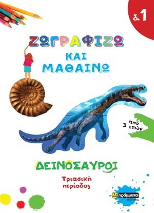 Ζωγραφίζω και μαθαίνω: Δεινόσαυροι, Τριασική περίοδος, , 24 γράμματα, 2020