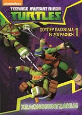 Turtles: Χελωνονιντζάκια: Σούπερ παιχνίδια και ζωγραφική, , , Πεδίο, 2020