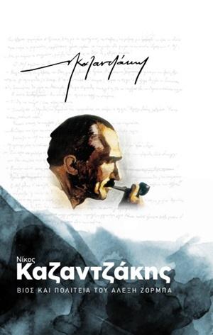 Βίος και πολιτεία του Αλέξη Ζορμπά, , Καζαντζάκης, Νίκος, 1883-1957, Ελευθερία του Τύπου Α.Ε., 2020