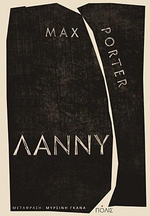 Λάννυ, , Porter, Max, Πόλις, 2020