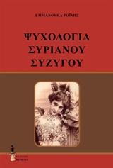 Ψυχολογία Συριανού συζύγου, , Ροΐδης, Εμμανουήλ Δ., 1836-1904, Εκδόσεις Βερέττας, 2020
