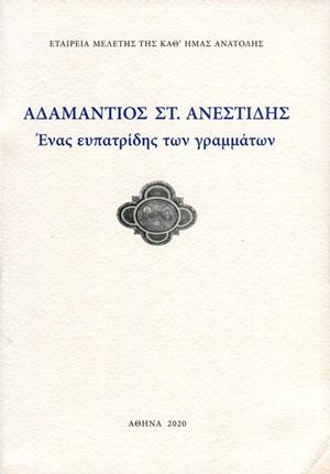 Αδαμάντιος Στ. Ανεστίδης