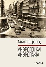 Άνθρωποι και ανθρωπάκια, , Τσιφόρος, Νίκος, 1909-1970, Τα Νέα / Alter - Ego ΜΜΕ Α.Ε., 2020