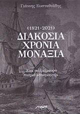 Διακόσια χρόνια μοναξιά (1821-2021), Ένα ασπρόμαυρο ποίημα-ντοκιμαντέρ, Ευσταθιάδης, Γιάννης, 1946-, Μελάνι, 2020