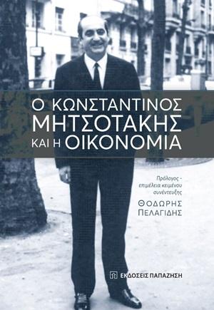 Ο Κωνσταντίνος Μητσοτάκης και η οικονομία, , Μητσοτάκης, Κωνσταντίνος Κ., 1918-2017, Εκδόσεις Παπαζήση, 2020