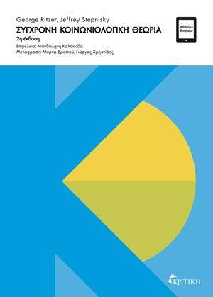Σύγχρονη κοινωνιολογική θεωρία, , Ritzer, George, Κριτική, 2012
