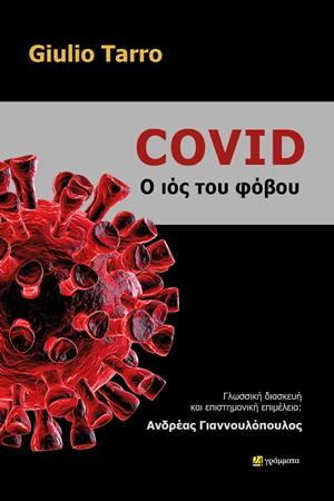 Covid: Ο ιός του φόβου